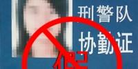 """冒充""""公检法""""又现""""连环骗"""" - 广州市公安局"""
