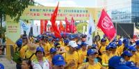 7区联动爱满全城 万人参与520广州市民徒步日 - 体育局