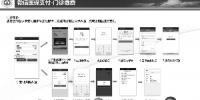医保移动支付需先实名验证 - 广东大洋网