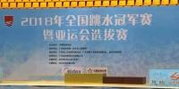 热烈祝贺广州海印集团跳水俱乐部在2018年全国跳水冠军赛取得傲人成绩 - 体育局