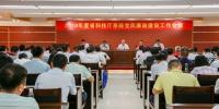 省科技厅召开2018年度厅系统党风廉政建设工作会议 - 科学技术厅