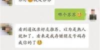 """诈骗者在微信上制造""""偶遇"""" - 新浪广东"""