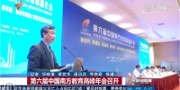 第六届中国南方教育高峰年会召开  专家学者热议粤港澳大湾区教育协同创新发展 - 教育厅
