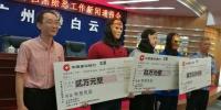 举报涉黑恶线索有功 广州白云发出第一批15.9万元奖励金 - 广州市公安局