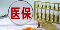 好消息!省内异地就医不再限定选择医院 - 广东大洋网