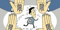 """广州""""老赖""""受55项联合惩戒 子女不得就读高收费私立学校 - 广东大洋网"""