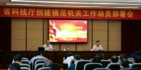 省科技厅召开创建模范机关工作动员部署大会 - 科学技术厅