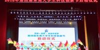 第四届东莞大学生科技创新节在我校启动 - 广东科技学院