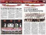 《第七届东莞金融企业卓越奖特刊》今日出街 - News.Timedg.Com