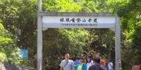 国庆假期 银瓶山森林公园谢岗景区迎客近20万人次 - News.Timedg.Com