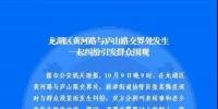 昨晚潮汕某地发生一起群众与巡逻交警殴打纠纷 - 新浪广东