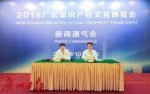 广东知识产权交易博览会下月在穗举办,新增金融服务展区 - 广东大洋网