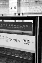 """原""""西朗站""""标识将被地铁博物馆收藏 - 广东大洋网"""