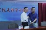 中国工程院院士麦康森受聘我校并作学术报告 - 华南师范大学