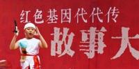少年进步则国进步:红色基因代代传故事大赛举行 - 广东大洋网