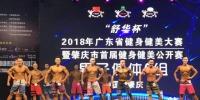 肇庆市首届健身健美公开赛举行 促进全民健身观念深入人心 - 体育局