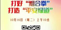 """直播预告:""""平安石碣""""是怎样炼成的? - News.Timedg.Com"""