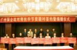 广州市国资委组织国企赴贵州毕节市、黔南州开展村企结对帮扶考察 - 人民政府国有资产监督管理委员会