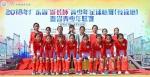"""2018广东省""""省长杯""""青少年足球联赛开赛 - 体育局"""