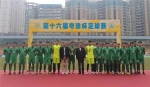 广东队卫冕第16届粤澳杯足球赛 - 体育局