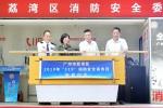 全民参与 防治火灾 - 广州市公安局