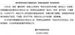 """重庆教育考试院回应""""高考政审""""表述:把关不严 - News.Timedg.Com"""