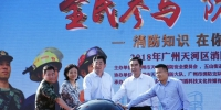全民参与,防止火灾 :2018年天河区消防宣传月在我校启动 - 华南农业大学
