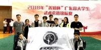 我校武术队在广东省大学生锦标赛喜获金牌 - 华南农业大学