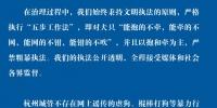 杭州城管:养犬治理处罚重点是不按规定的人,不是犬 - News.Timedg.Com