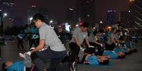 天体欢乐跑吸引千人参与 提前热身助力2018广马 - 体育局