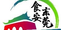 """东莞创建""""食安城""""Logo已评出 公示三天 - News.Timedg.Com"""
