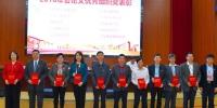 我校在省高校党建研究会本科分会年会相关评选中喜获佳绩 - 华南农业大学