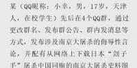 两名网民发布涉及南京大屠杀极端言论 被警方行拘 - News.Timedg.Com