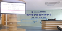 教师教学技能实训中心及管理流程 - 华南师范大学
