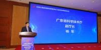杨军副厅长出席泛珠三角区域孵化联盟成立大会 - 科学技术厅
