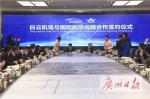 国内首家!白云机场签约国际航协 - 广东大洋网