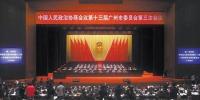 ■1月14日上午,广州市政协十三届三次会议开幕。 - 新浪广东