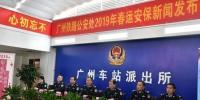 注意!广州南站一层将实行封闭式管理 - 广东大洋网