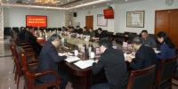 省科技厅召开2018年度领导班子民主生活会 - 科学技术厅