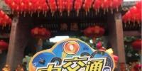 现场视频直播+海量高清图片 震撼直击2019佛山行通济 - 新浪广东
