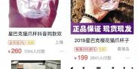你心急抢购回来的网红产品 可能只是山寨替身 - 新浪广东