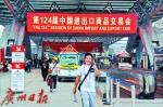 """125届穿越风云:""""中国第一展""""是这样炼成的 - 广东大洋网"""