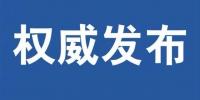 """家庭住宅类火灾成为我省火灾亡人集中的主要场所类型 广东省开展建设""""消防安全家园"""" - 消防局"""