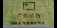 广东省消防总队开展纪念五四运动100周年系列活动 - 消防局