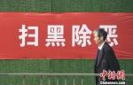 资料图:扫黑除恶宣传标语。中新社记者 王刚 摄 - 新浪广东
