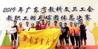 学校在广东省教科文卫工会教职工羽毛球总决赛中取得佳绩 - 华南农业大学