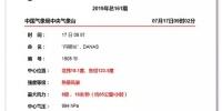 """第5号台风""""丹娜丝""""继续加强!台湾福建沿海等地需防范大风影响 - News.Timedg.Com"""