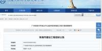 期待!广州地铁18号线将延伸至中山珠海 - 广东大洋网
