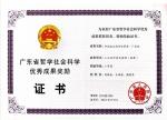 """我校喜获两项""""广东省第八届哲学社会科学优秀成果奖"""" - 华南农业大学"""