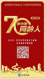 《新中国同龄人》系列视频开播,献礼新中国70华诞特别策划 - News.Timedg.Com